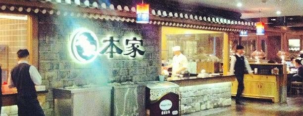 本家韩国料理 | 본가 | Bonga (Ben Jia) is one of Shanghai.