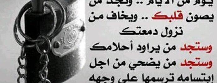 👻 منشكح و اليني جنبي 👻 is one of حي الله من زار ** شارع ٦  **.