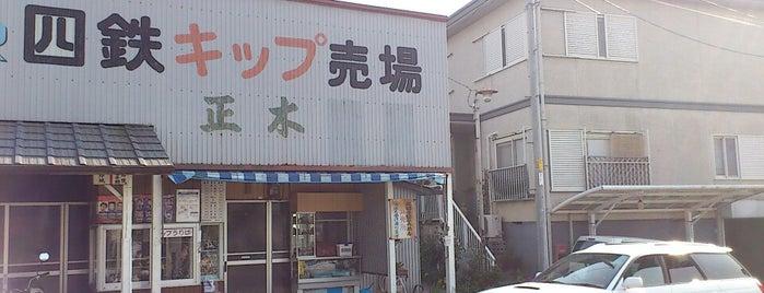 阿波半田駅 (Awa-Handa Sta.)(B19) is one of JR.