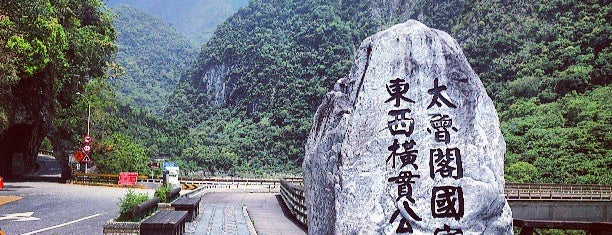 Taroko National Park is one of Taiwan.
