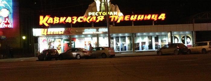Кавказская пленница is one of Места.