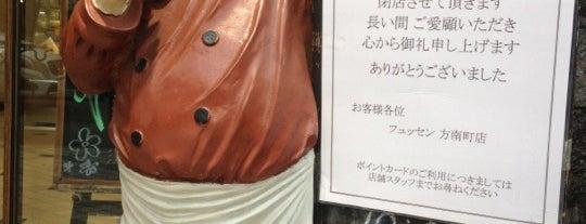フュッセン (FUSSEN) 方南町店 is one of 方南町グルメ.