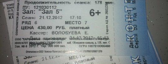 Каро Фильм is one of Бейдж MTS Cine Tuesdays.