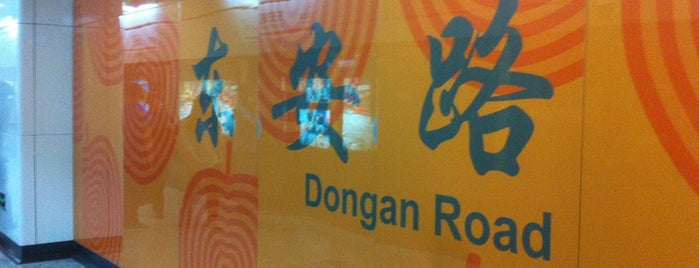 Dong'an Rd. Metro Stn. is one of 上海轨道交通7号线 | Shanghai Metro Line 7.