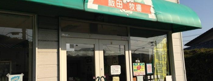 飯田牧場 is one of 美味しいもの.