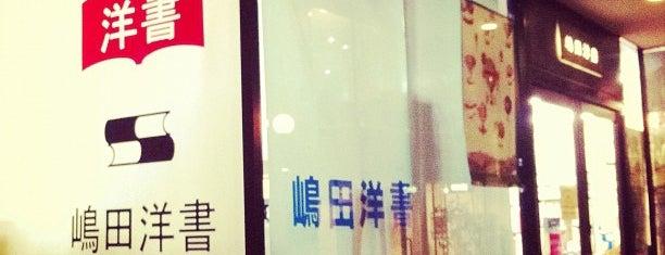 嶋田洋書 (SHIMADA YOSHO) is one of 気になる場所.