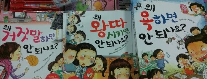 교보문고 (KYOBO Book Centre) is one of Libraries and Bookshops.