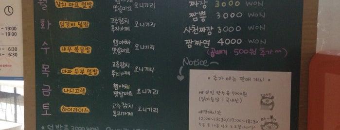 서울대학교 공대간이식당 (Seoul National University TooGood) is one of Seoul Natl Univ.