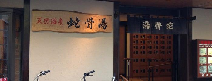 蛇骨湯 is one of Tokyo Onsen.