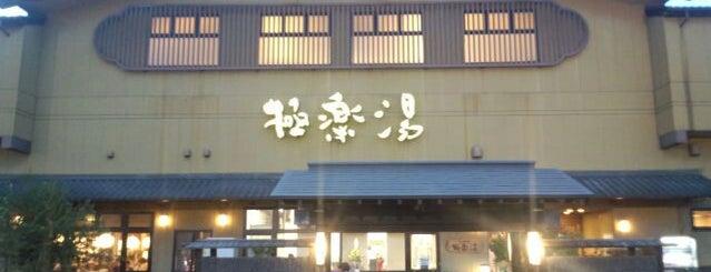 極楽湯 堺泉北店 is one of 日帰り温泉.