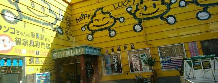 ウンコちゃんの家具屋さん ブリブリ門真店 is one of etc3.