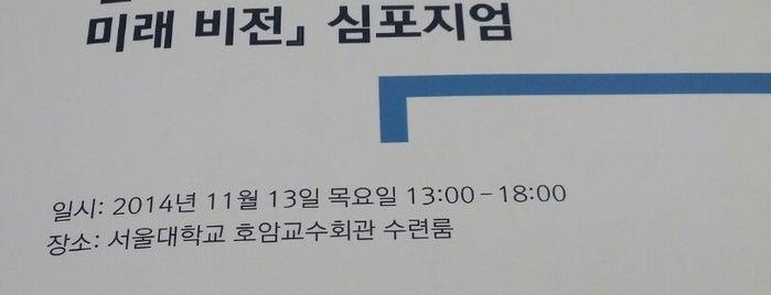 서울대학교 삼성컨벤션센터 is one of Seoul Natl Univ.