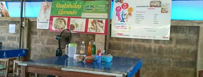 ก๋วยเตี๋ยวเป็ด&ไก่ เวียงทอง is one of Favorite Food.