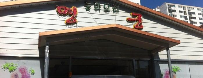 명궁 is one of food.