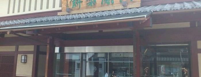 阿闍梨餅本舗 満月 本店 is one of 和菓子/京都 - Japanese-style confectionery shop in Kyo.