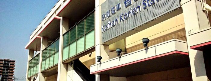 Korien Station (KH18) is one of 京阪.