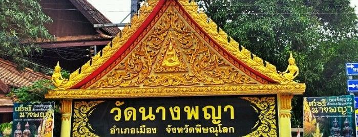วัดนางพญา is one of Phitsanulok (พิษณุโลก).