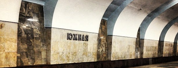 Метро Южная (metro Yuzhnaya) is one of Complete list of Moscow subway stations.