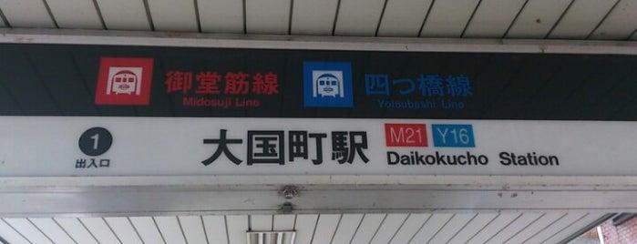 四つ橋線 大国町駅 (Daikokucho Sta.) (Y16) is one of 大阪市営地下鉄 四つ橋線.