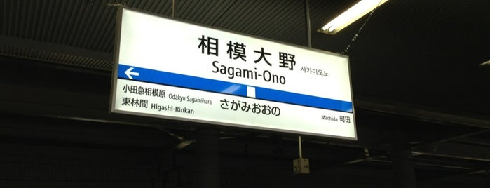 Sagami-Ono Station (OH28) is one of Station - 神奈川県.