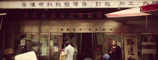 永樂布業批發商場 Yongle Fabric Market is one of 台北.