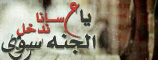 جلسات شباب is one of alw3ad.
