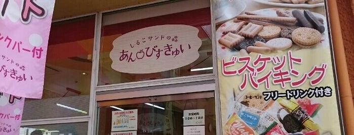 松永製菓直売所 is one of 行きたい(飲食店).