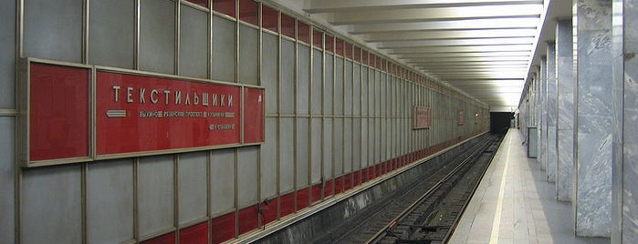 Метро Текстильщики (metro Tekstilshiki) is one of Complete list of Moscow subway stations.