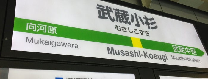 "JR 南武線 武蔵小杉駅 (Musashi Kosugi Sta.) is one of ""JR"" Stations Confusing."