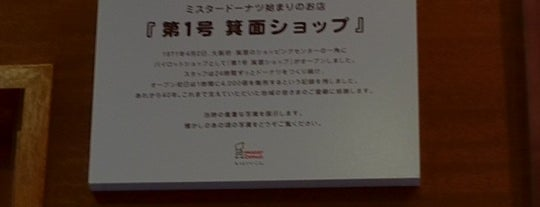 ミスタードーナツ 箕面ショップ is one of the 本店.