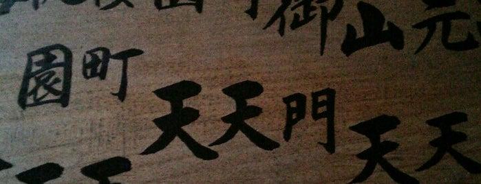 櫻町天皇 月輪陵 is one of 天皇陵.