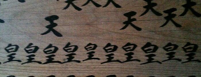 靈元天皇 月輪陵 is one of 天皇陵.