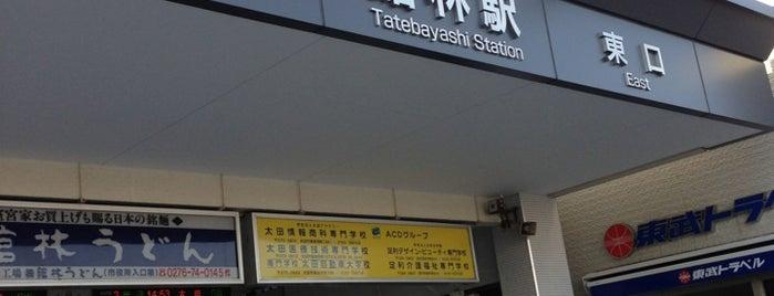 Tatebayashi Station (TI10) is one of 東武伊勢崎線.