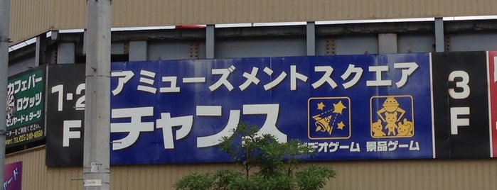 チャンス 笹口店 is one of Darius Burst AC in Niigata.