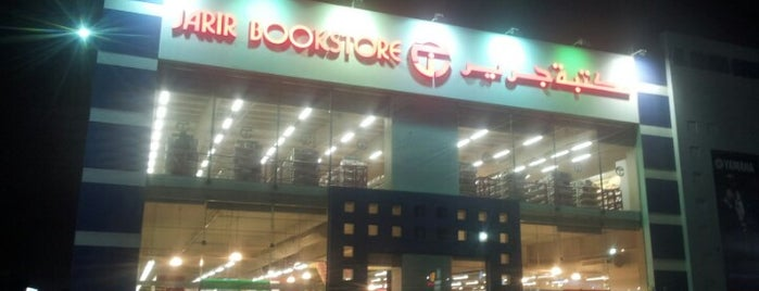 Jarir bookstore is one of My Doha..