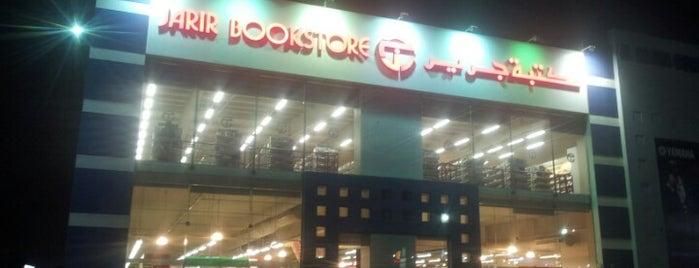 Jarir Bookstore | مكتبة جرير is one of My Doha..
