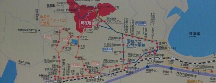九大工学部前 バス停 (西鉄 昭和) is one of 九大.