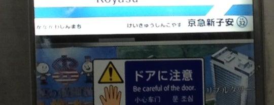子安駅 (Koyasu Sta.) (KK33) is one of 京急本線(Keikyū Main Line).