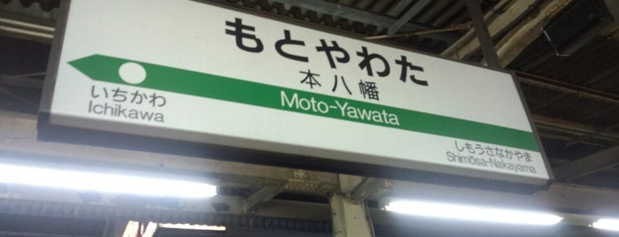 "JR 本八幡駅 (Moto-Yawata Sta.) is one of ""JR"" Stations Confusing."