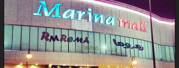 Marina Mall is one of مول.