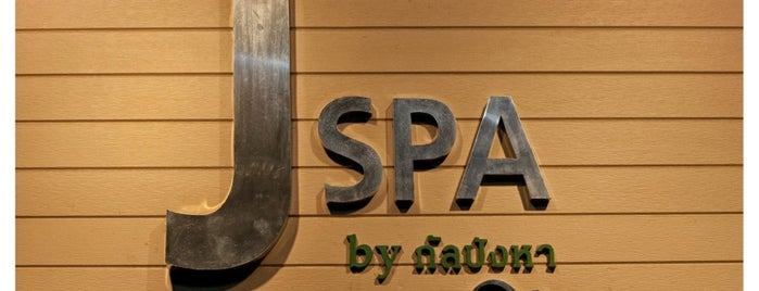 J-SPA Massage (เจ-สปา) is one of Guide to อ.หาดใหญ่'s best spots.