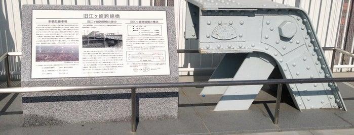 旧江ヶ崎跨線橋跡 is one of ☆.