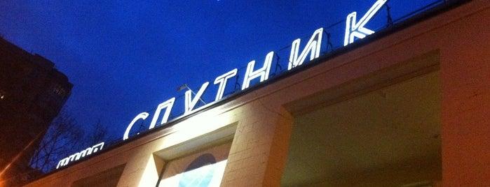 Кинотеатр «Спутник» is one of Московские кинотеатры | Moscow Cinema.