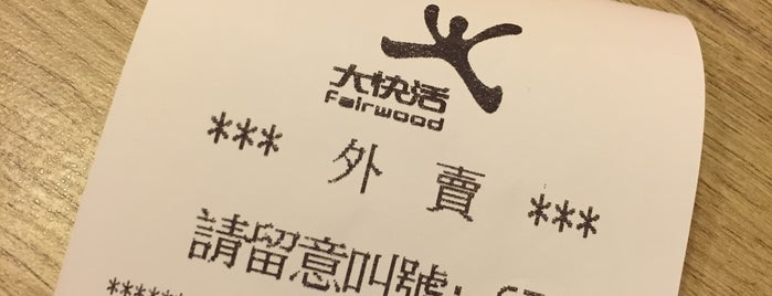 Fairwood 大快活 is one of Fast Food.