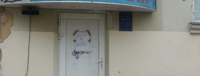 Валенсия женский фитнес-клуб is one of Спортивная Москва.