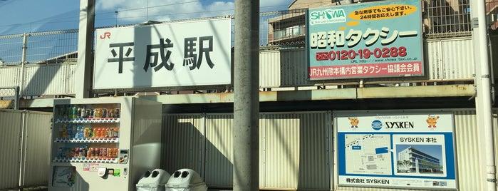 Heisei Station is one of 豊肥本線.
