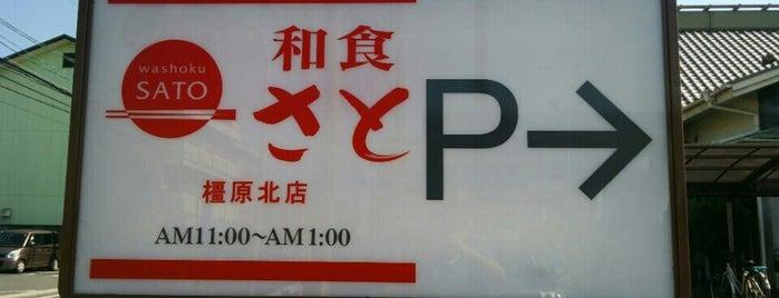 和食さと 橿原北店 is one of the 本店.