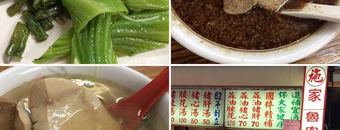 施家蔴油腰花 is one of Yummy Food @ Taiwan.