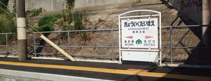 Kyōikudai-Mae Station is one of JR.