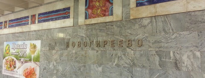 Метро Новогиреево (metro Novogireyevo) is one of Complete list of Moscow subway stations.